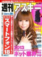 週刊アスキー1/29増刊号(12月17日発売)差し替え