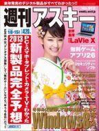 週刊アスキー1/18-15合併号(12月25日発売)表紙Ph