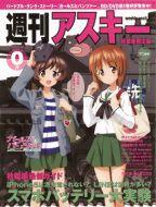 週刊アスキー 秋葉原限定版1月号(12月28日配布)