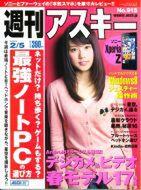 週刊アスキー2/5号(1月22日発売)表紙