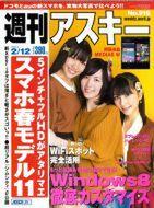 週刊アスキー2/12号(1月29日発売)カバー