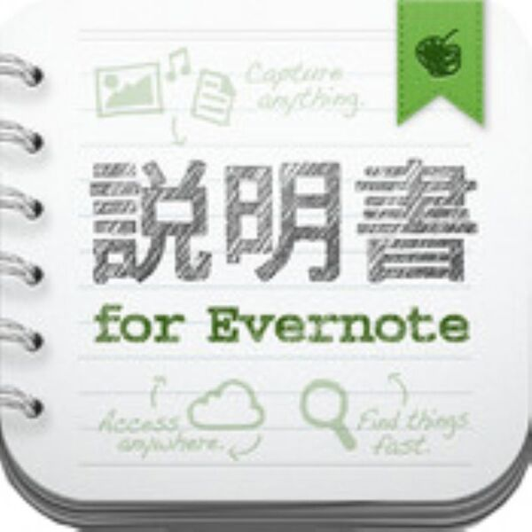 Evernote初心者のためのアプリ、説明書 for Evernote by AppBank