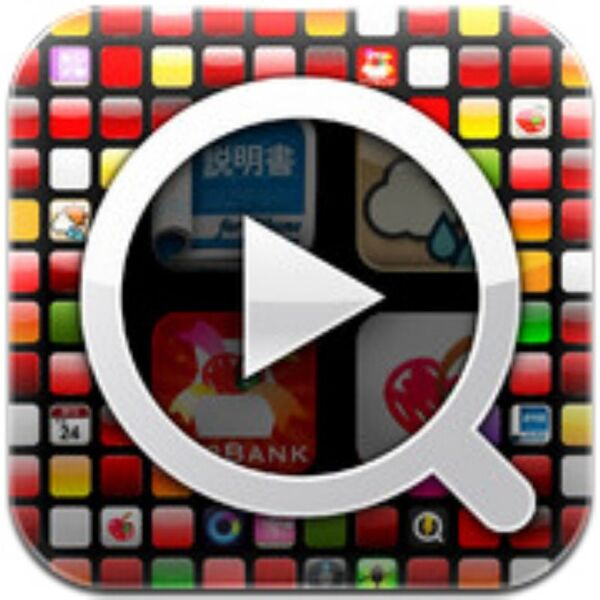 おすすめiPhoneアプリを動画で紹介するアプリ、アプリ探し動画