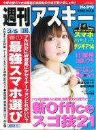 週刊アスキー3/5号(2月19日発売)表紙