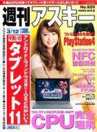 週刊アスキー3/12号(2月26日発売)表紙