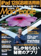 MacPeople 4月号表紙