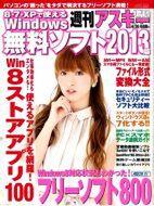 週刊アスキー増刊『週刊アスキー増刊『8・7・XPで使える Windows無料ソフト2013』表紙