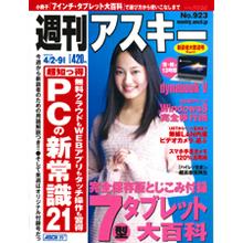 週刊アスキー 超速SSDパソコン自作