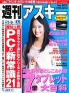 週刊アスキー4/2-9合併号(3月18日発売)表紙