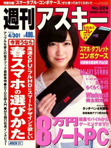 週刊アスキー4/30増刊号(3月25日発売)