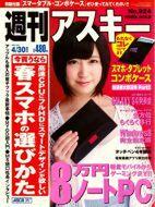 週刊アスキー4/30増刊号(3月25日発売)cover