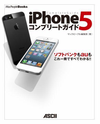 iPhone 5 コンプリートガイド(10月24日発売)