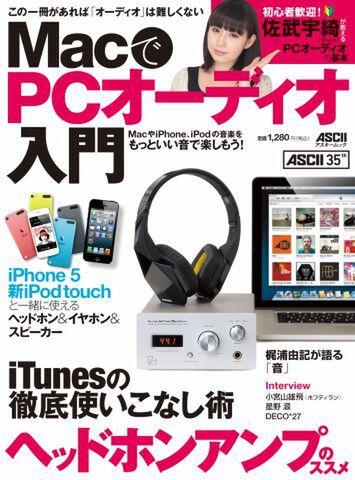 MacでPCオーディオ入門(10月22日発売)
