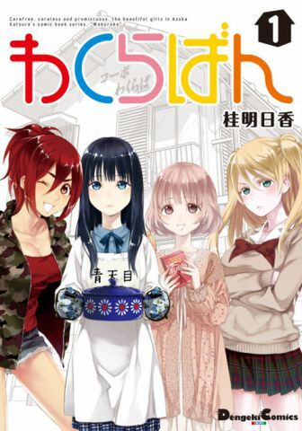 『わくらばん』1巻(3月27日発売)