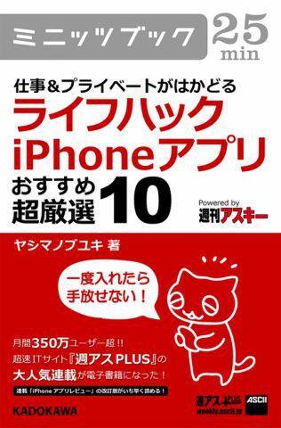 仕事&プライベートがはかどるライフハックiPhoneアプリ おすすめ超厳選10(3月28日配信)