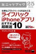 仕事&プライベートがはかどるライフハックiPhoneアプリ おすすめ超厳選10