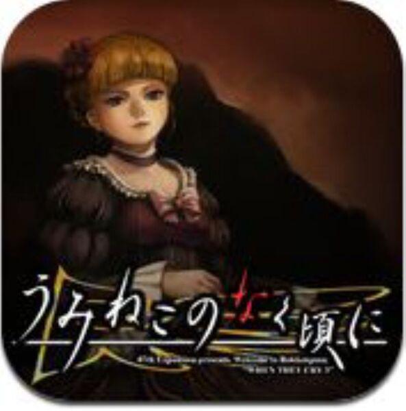 孤島の惨劇再び『うみねこのなく頃に Episode1』がApp Storeに登場!