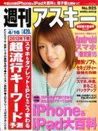 週刊アスキー4/16号(4月2日発売)表紙