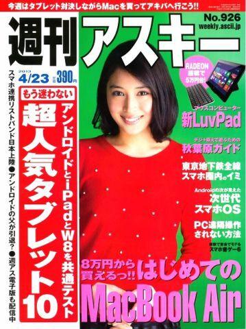 週刊アスキー4/23号(4月9日発売)