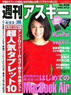 週刊アスキー4/23号(4月9日発売)表紙