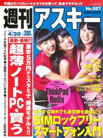 週刊アスキー4/30号(4月16日発売)