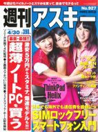 週刊アスキー4/30号(4月16日発売)表紙