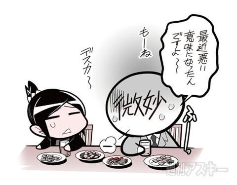 yue01