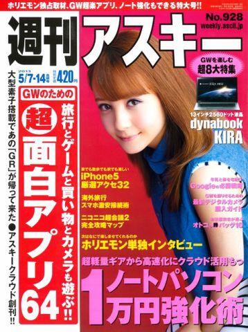 週刊アスキー5/7-14合併号(4月22日発売)