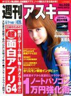 週刊アスキー5/7-14合併号(4月22日発売)表紙