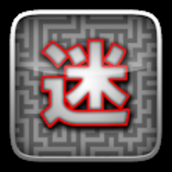 巨大迷路:GWアプリコンテスト
