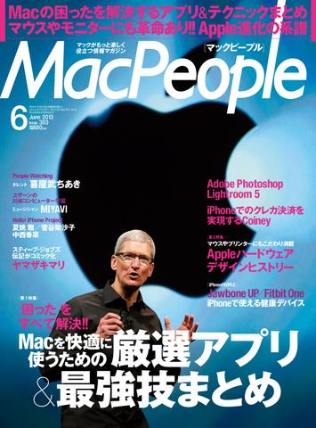 MacPeople 6月号(4月27日発売)