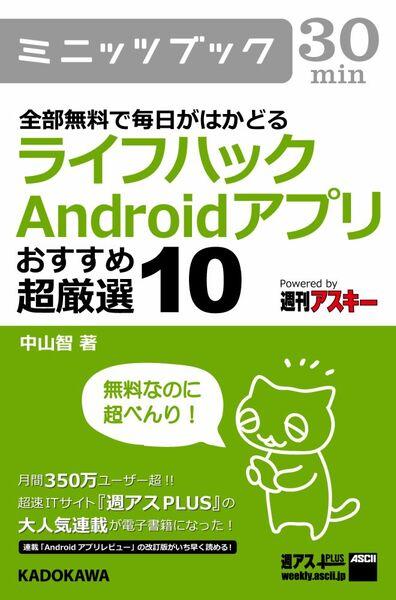 全部無料で毎日がはかどる ライフハックAndroidアプリ おすすめ超厳選10(4月25日配信)