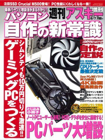 週刊アスキー増刊『パソコン自作の新常識』(4月26日発売)