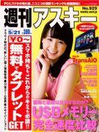 週刊アスキー5/21号(5月7日発売)表紙