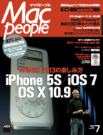 MacPeople 7月号(5月29日発売)