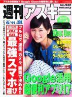 週刊アスキー6/11号(5月28日発売)表紙