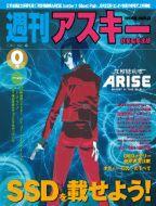 週刊アスキー 秋葉原限定版6月号(5月31日配布)