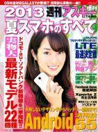 週刊アスキー増刊『2013 夏スマホのすべて』(5月30日発売)表紙