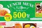 サイゼ500円ランチに「キーマカレー」