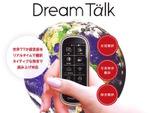 ネイティブな発音で読み上げ対応! オンラインで学習するAI翻訳機