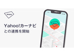 駐車場予約アプリ「akippa」、Yahoo!カーナビ連携