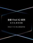OPPOもMWC代替イベントはオンライン中継、次期ハイエンド「Find X2」が3月6日発表