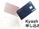タッチ決済やICチップ搭載の次世代カード「Kyash Card」受付開始