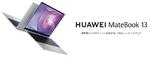 ファーウェイ、「HUAWEI MateBook 13」に新色&GPU搭載のモデル追加