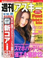 週刊アスキー6/18号(6月4日発売)表紙