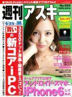 週刊アスキー6/25号(6月11日発売)表紙