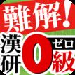 漢検1級超えの問題を出題する漢検iPhoneアプリ、漢検0級