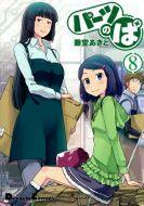 『パーツのぱ(8)』(電撃コミックスEX)(6月27日発売)表紙