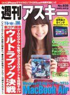 週刊アスキー7/9-16合併号(6月25日発売)表紙