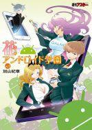 『花のアンドロイド学園 Vol.1』(6月27日発売)cover